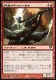 【日本語版】稲妻のやっかいもの/Lightning Mauler