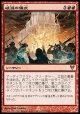 【日本語版】破滅の儀式/Rite of Ruin