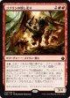 【日本語版】ゴブリンの壊し走り/Goblin Razerunners