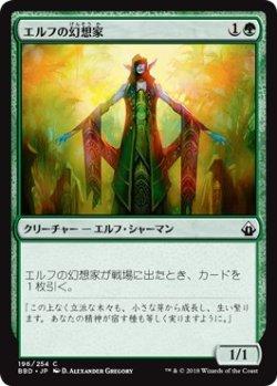 画像1: 【日本語版】エルフの幻想家/Elvish Visionary