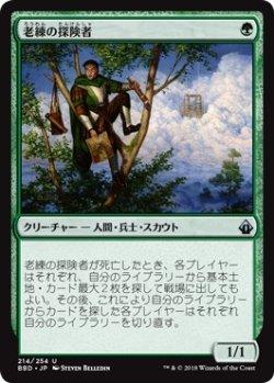 画像1: 【日本語版】老練の探険者/Veteran Explorer
