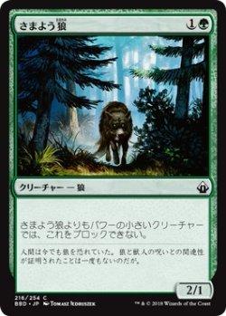 画像1: 【日本語版】さまよう狼/Wandering Wolf