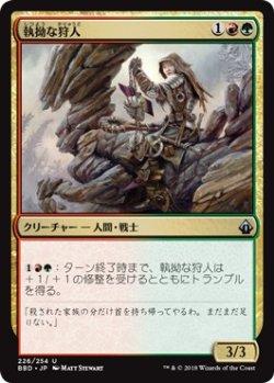 画像1: 【日本語版】執拗な狩人/Relentless Hunter
