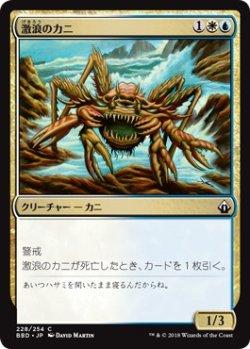 画像1: 【日本語版】激浪のカニ/Riptide Crab