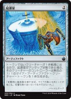 画像1: 【日本語版】起源室/Genesis Chamber