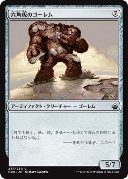 画像1: 【日本語版】六角板のゴーレム/Hexplate Golem