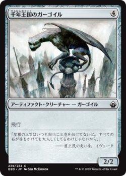 画像1: 【日本語版】千年王国のガーゴイル/Millennial Gargoyle