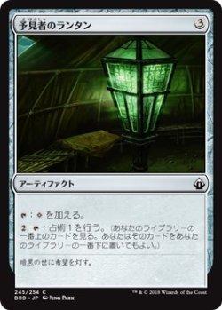 画像1: 【日本語版】予見者のランタン/Seer's Lantern