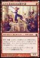 【日本語版】ニクス生まれのお調子者/Nyxborn Rollicker