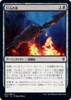 画像1: 【Foil】【日本語版】巨人の串/Giant's Skewer