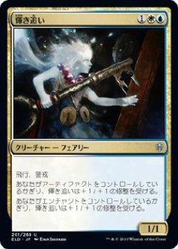 画像1: 【Foil】【日本語版】輝き追い/Shinechaser