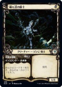 画像1: 【Foil】【ショーケース枠】【日本語】穢れ沼の騎士/Foulmire Knight