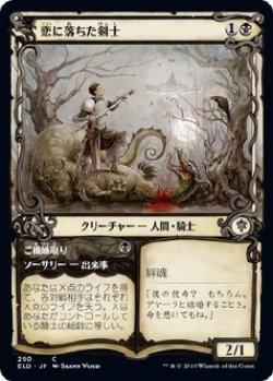 画像1: 【Foil】【ショーケース枠】【日本語】恋に落ちた剣士/Smitten Swordmaster