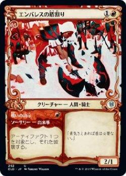 画像1: 【Foil】【ショーケース枠】【日本語】エンバレスの盾割り/Embereth Shieldbreaker