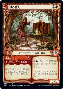 画像1: 【Foil】【ショーケース枠】【日本語】谷の商人/Merchant of the Vale