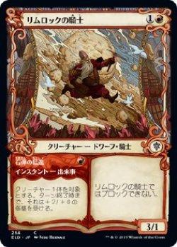 画像1: 【Foil】【ショーケース枠】【日本語】リムロックの騎士/Rimrock Knight