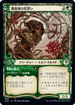 画像1: 【Foil】【ショーケース枠】【日本語】薔薇棘の見習い/Rosethorn Acolyte