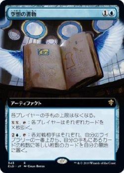 画像1: 【Foil】【拡張アート】【日本語版】空想の書物/Folio of Fancies