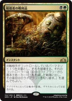 画像1: 【日本語版】暗殺者の戦利品/Assassin's Trophy