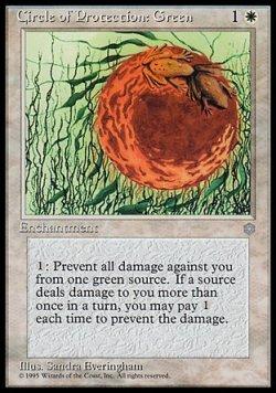画像1: 『英語版』緑の防御円/Circle of Protection: Green