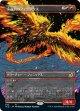 【ショーケース】【日本語版】永遠羽のフェニックス/Everquill Phoenix