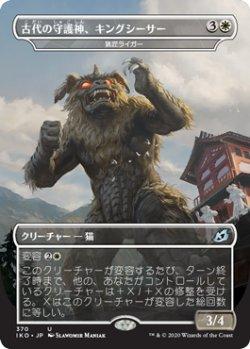 画像1: 【日本語版】古代の守護神、キングシーサー/King Caesar, Ancient Guardian
