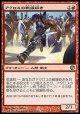 【日本語版】アクロスの戦線砕き/Akroan Line Breaker