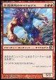 【日本語版】永遠憤怒のサイクロプス/Cyclops of Eternal Fury
