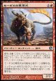 【日本語版】モーギスの軍用犬/Mogis's Warhound