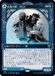 【ショーケース】【日本語】航海の神、コシマ/領界船/Cosima, God of the Voyage/The Omenkeel