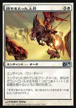 画像1: 【日本語版】鎧をまとった上昇/Armored Ascension