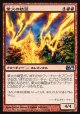 【日本語版】業火の精霊/Inferno Elemental