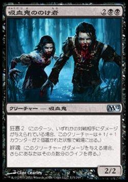 画像1: 【日本語版】吸血鬼ののけ者/Vampire Outcasts
