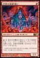 【日本語版】渋面の溶岩使い/Grim Lavamancer