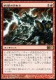 【日本語版】戦嵐のうねり/Warstorm Surge