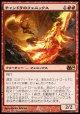【日本語版】チャンドラのフェニックス/Chandra's Phoenix