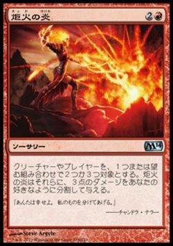 画像1: 【日本語版】炬火の炎/Flames of the Firebrand