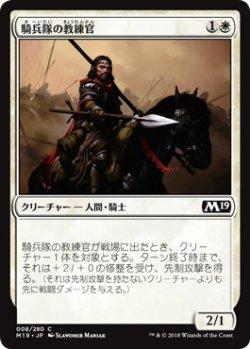画像1: 【日本語版】騎兵隊の教練官/Cavalry Drillmaster
