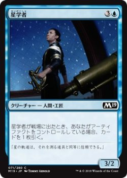 画像1: 【Foil】【日本語版】星学者/Scholar of Stars