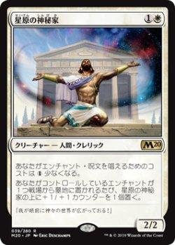 画像1: 【日本語版】星原の神秘家/Starfield Mystic