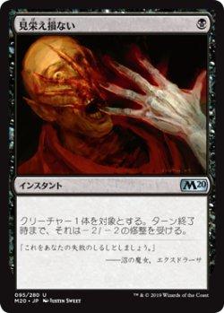 画像1: 【Foil】【日本語】見栄え損ない/Disfigure