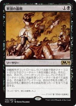 画像1: 【Foil】【日本語】軍団の最期/Legion's End
