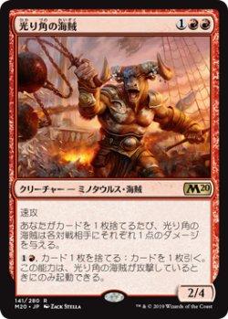 画像1: 【日本語版】光り角の海賊/Glint-Horn Buccaneer
