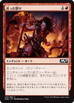 画像1: 【Foil】【日本語版】狂った怒り/Maniacal Rage