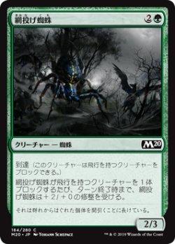 画像1: 【Foil】【日本語版】網投げ蜘蛛/Netcaster Spider