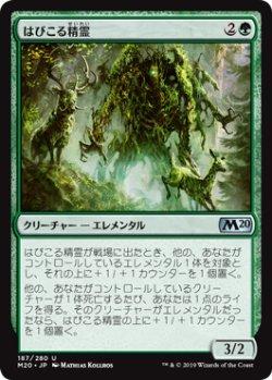 画像1: 【Foil】【日本語版】はびこる精霊/Overgrowth Elemental
