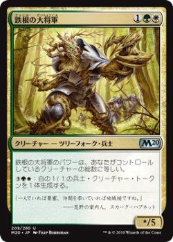 画像1: 【Foil】【日本語】鉄根の大将軍/Ironroot Warlord
