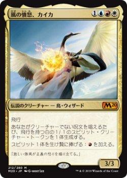 画像1: 【日本語版】風の憤怒、カイカ/Kykar, Wind's Fury