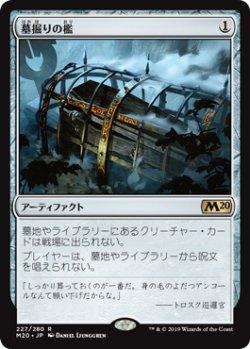 画像1: 【日本語版】墓掘りの檻/Grafdigger's Cage