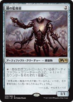 画像1: 【日本語版】鋼の監視者/Steel Overseer